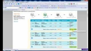 видео Онлайн бронирование и расписание авиаперелетов