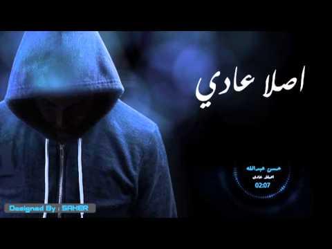 اغنية حسن عبدالله أصلاً عادي 2016 كاملة اون لاين MP3