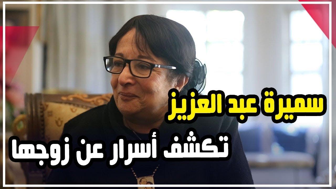 سميرة عبد العزيز تروي لماذا كتب محفوظ عبد الرحمن بوابة الحلواني؟