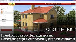 Конфигуратор фасада частного дома. Визуализация дома снаружи, дизайн онлайн.