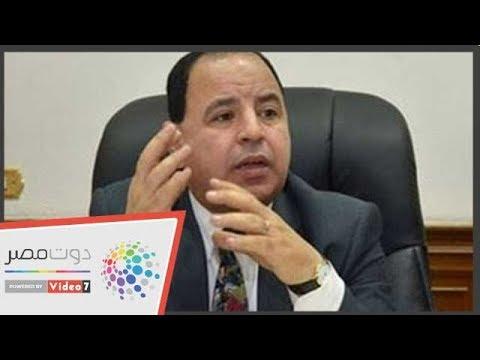 وزير المالية يكشف تعليمات الرئيس بشأن الصادرات  - 15:55-2019 / 1 / 14