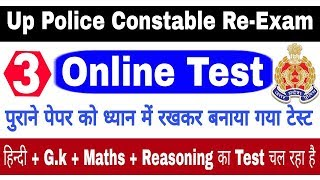 Mock Test For Up Police Constable Re-Exam    Online Test For Up Police Constable Re-Exam