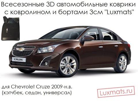 Всесезонные автомобильные 3D коврики в салон Chevrolet Cruze (Шевроле Круз) 2009-н.в. Luxmats.ru