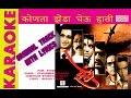 Vitthala - Zenda (Karaoke)
