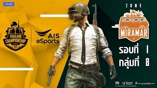 DAY9 | PUBG Mobile Thailand Championship 2019 official partner with AIS
