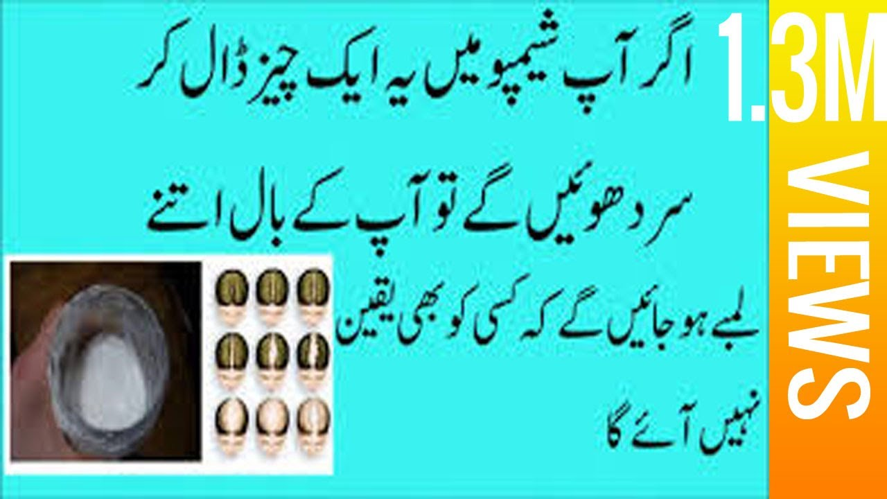 How To Grow Hair Faster In Urdu Youtube