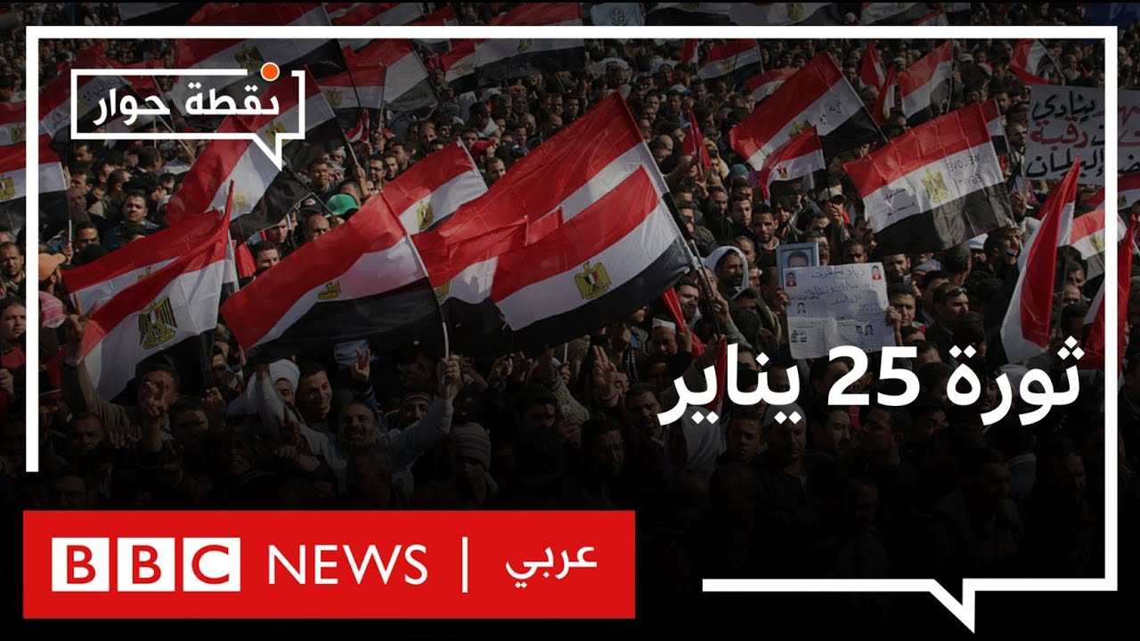 مصر: ما الذي تحقق من مطالب ثورة 25 يناير بعد عشر سنوات؟ | نقطة حوار  - نشر قبل 3 ساعة