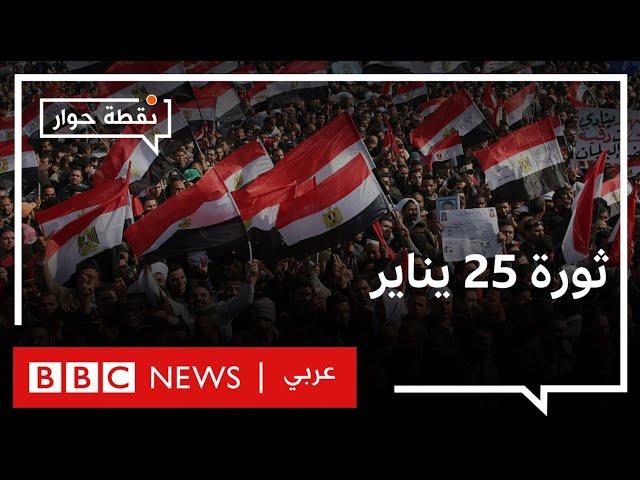 مصر: ما الذي تحقق من مطالب ثورة 25 يناير بعد عشر سنوات؟ | نقطة حوار