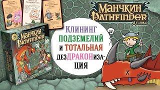 манчкин Pathfinder Делюкс  краткий обзор настольной игры