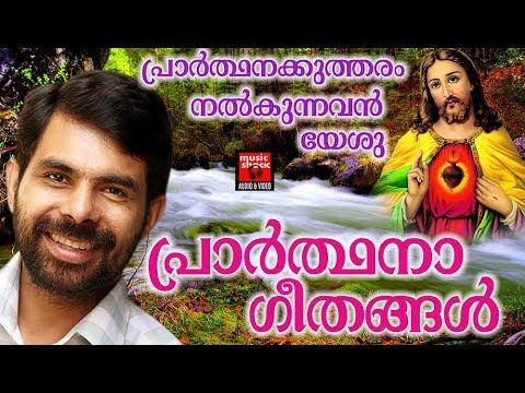 Prarthana Geethangal Malayalam # Christian Devotional Songs Malayalam 2018 #Prayer Song
