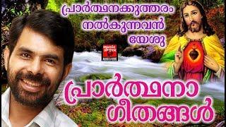 Prarthana Geethangal Malayalam # Christian Devotional Songs Malayalam 2018 #  Prayer Song