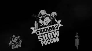 СпецНаз Шоу в Тренде (Special forces in Russia)