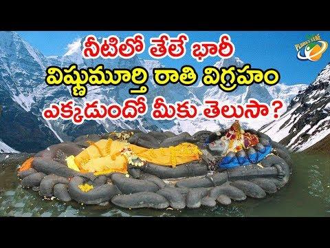Mysterious Lord Vishnu Idol Which Floats On Water | నీటిలో తేలే విష్ణుమూర్తి విగ్రహం ఎక్కడుంది? | CC
