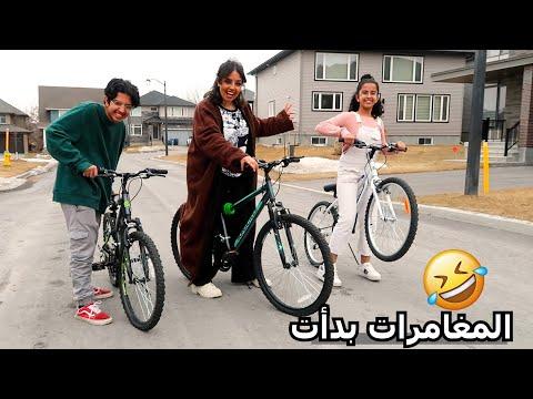 بداية مغامرات منسمة - عصابة بدر Badr_Family