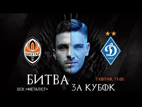 FC Shakhtar Donetsk: Битва за Кубок в Харькове! Огненный анонс матча Шахтер – Динамо