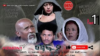 HDMONA - Part 1 - ማፍያ ብ ኣወል ህያቡ Mafya by Awel Hiyabu - New Eritrean Series Film 2019