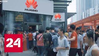 Huawei лишилась даже китайских комплектующих - Россия 24