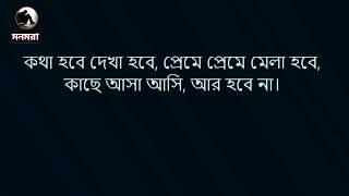 Baje shobhab - বাজে স্বভাব _ Prithwi Raj ft. Rehaan _ Bangla song video lyrics _ Monmora official