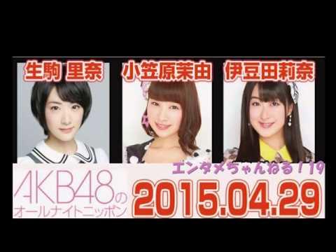 AKB48のオールナイトニッポン 2015年04月29日【乃木坂46生駒里奈・AKB48小笠原茉由・伊豆田莉奈