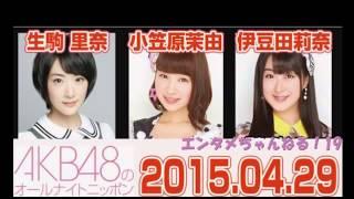 2015/04/29 に公開 AKB48のオールナイトニッポン 2015年04月29日 出演:...