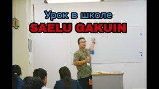 Фрагмент урока японского языка в школе SAELU GAKUIN