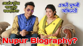 Who is Nupur- নূপুৰ (Junu Nath)? Family,education full biography   by Bhukhan pathak