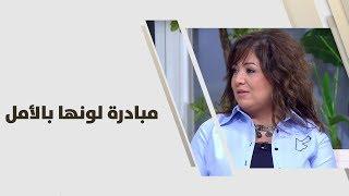 غدير حدادين - مبادرة لونها بالأمل