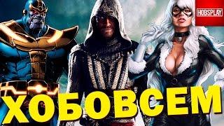 Фильм о Черной Кошке, Влюбленный Танос, Сериал Assassin's creed, Молодой Хан Соло