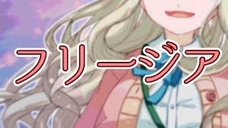 Cover images 【歌ってみた】フリージア/Uru【町田ちま】