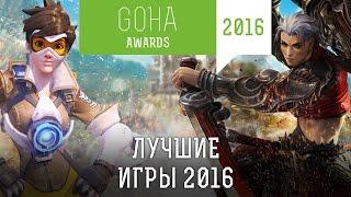 GOHA AWARDS [2016] — лучшие игры