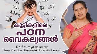 കുട്ടികളിലെ പഠന വൈകല്യങ്ങൾ | Malayalam Health Tips | Arogyam |
