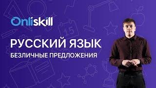 Русский язык 8 класс: Безличные предложения