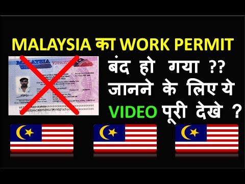 MALAYSIA WORK VISA OPEN OR CLOSED BY MALAYSIAN GOVT