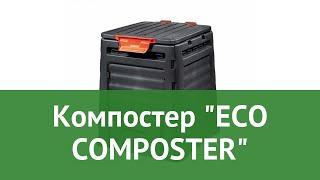 Компостер ЕCO COMPOSTER (Keter) обзор 17181157 бренд Keter производитель Keter Group (Израиль)