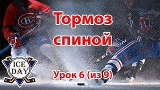 Урок 6 Как тормозить на коньках спиной?