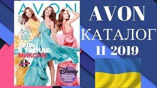 Каталог эйвон 11 2019 года смотреть онлайн листать Украина