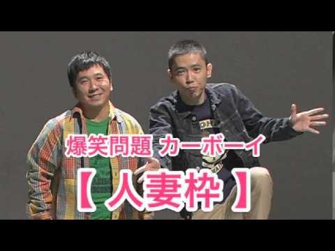 【人妻枠】Vol.36 JUNK爆笑問題カーボーイ2008/11/11放送より爆笑問題 太田光 田中裕二