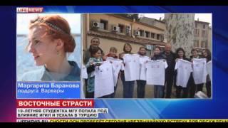Адвокат: Девушка, похожая на Варю Караулову, проходит идентификацию