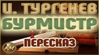 БУРМИСТР. Иван Тургенев