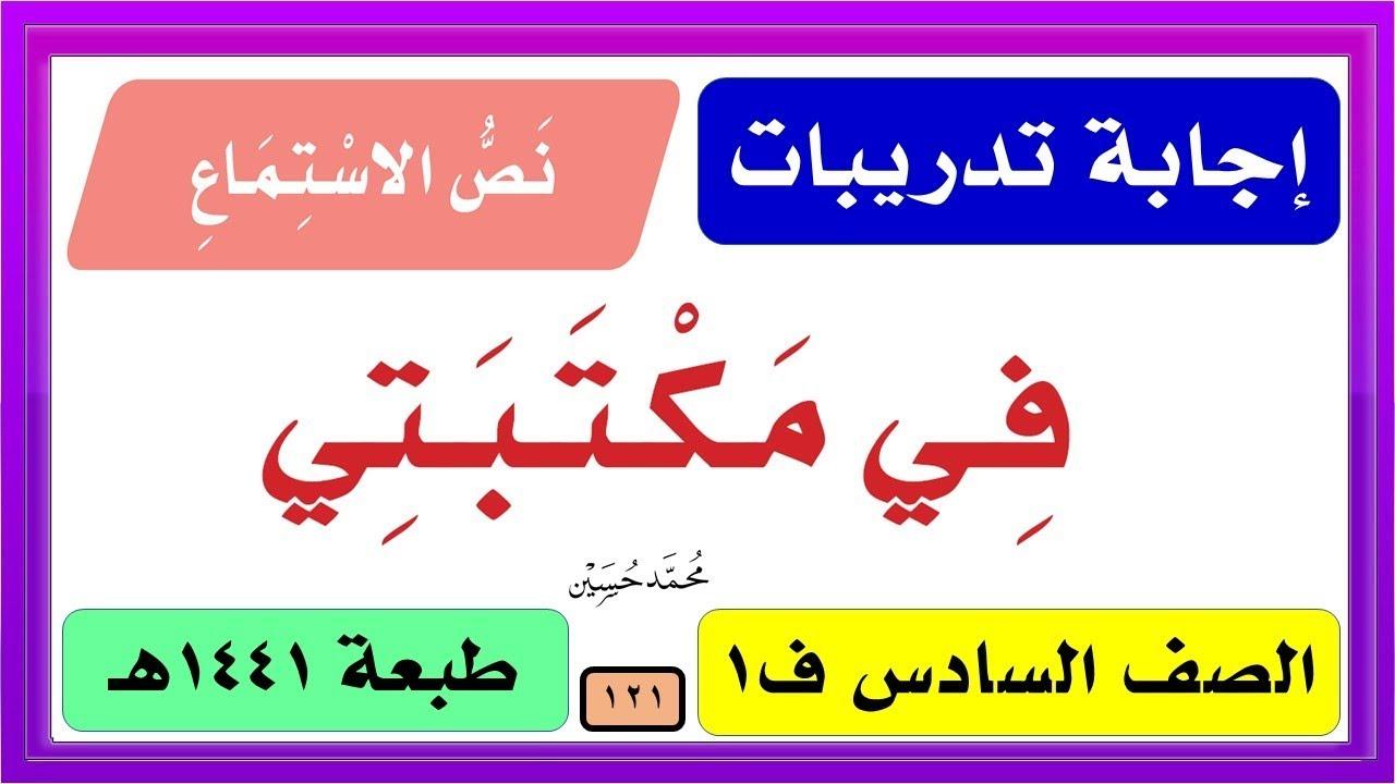 حل كتاب لغتي الصف السادس ـ نص الاستماع في مكتبتي 1441 ف1 Youtube