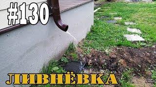 #130 Ливневка | Дренаж | Монтаж ливневой канализации своими руками.