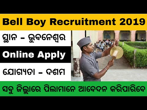 Bell Boy Recruitment Odisha Bhubaneswar Job 2019