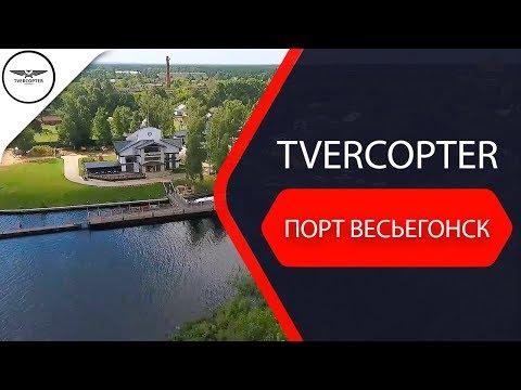 """Аэросъемка в Твери """"Порт Весьегонск"""""""