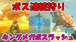 Nintendo Switch ゼルダの伝説の実況プレイ動画です! ▽チャンネル登録...