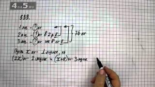 Упражнение 533. Математика 6 класс Виленкин Н.Я.