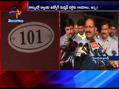 CP Mahender Reddy Speaks about Gun Firing...
