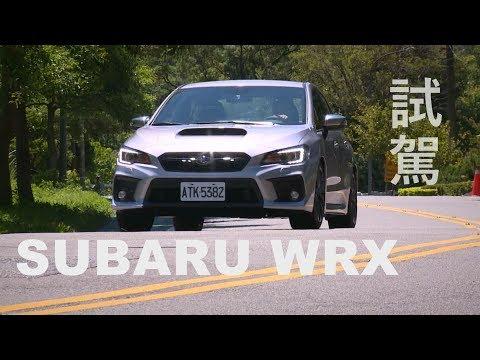 SUBARU WRX 試駕 依舊是最愛
