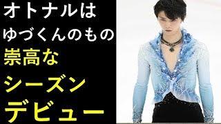 【羽生結弦】ジョニー「オトナルはもうゆづくんのもの。オリンピックチャンピオンの、崇高なシーズンデビュー。」 羽生結弦 検索動画 29