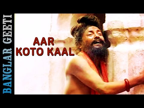 Aar Koto Kaal | Bhakti Geeti | Tara Maa Bhajan | Bijon Basu | Bhirabi Sound | Bangla Songs 2016