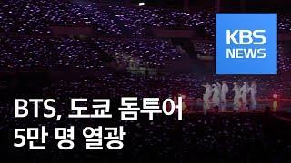 방탄소년단 日 돔투어 5만 명 열광…극우는 혐한시위 / KBS뉴스(News)